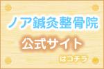 加古郡播磨町ノア鍼灸整骨院公式ブログへ
